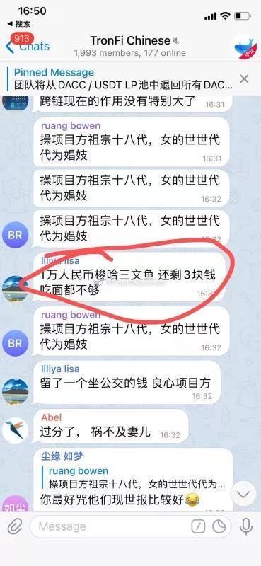 近期幣圈跑路集錦-圖6