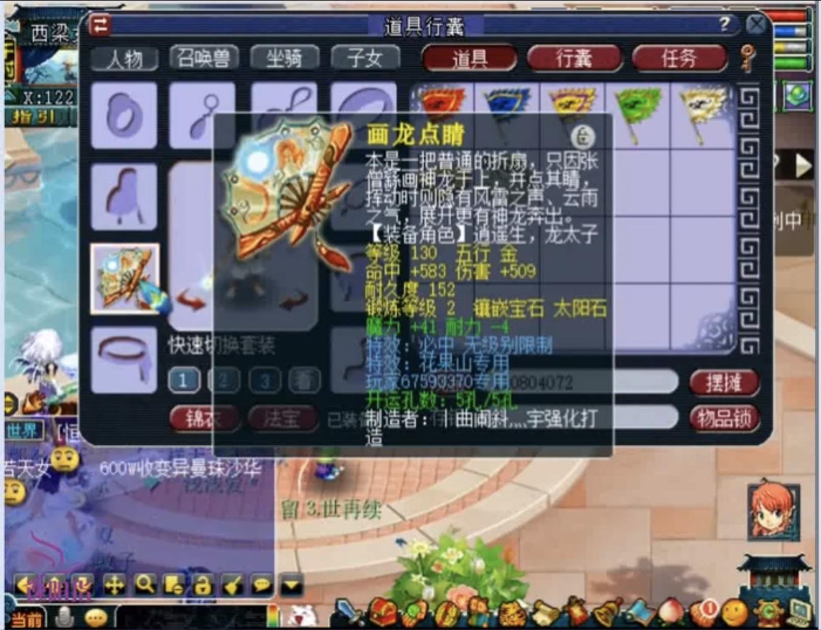 夢幻西遊: 1000塊買天青, 三把武器出無級別, 這號牛掰-圖1