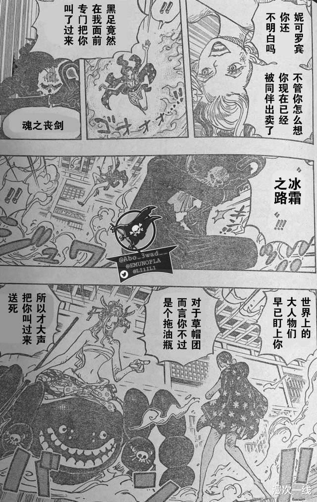"""海賊王1020話""""個人漢化""""中文完整搶先版, 標題: 羅賓VS黑瑪利亞-圖13"""
