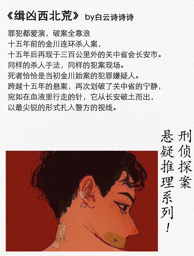 【純愛】5本懸疑破案bl文, 強強聯手, 沒有相遇, 就不會有開始......-圖4