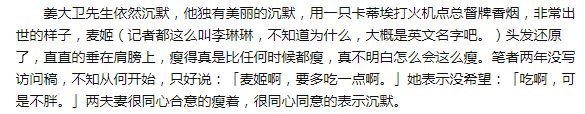 """73歲依然風度翩翩, 薑大衛回應周傑倫神似其""""私生子"""": 他比我帥多瞭-圖15"""