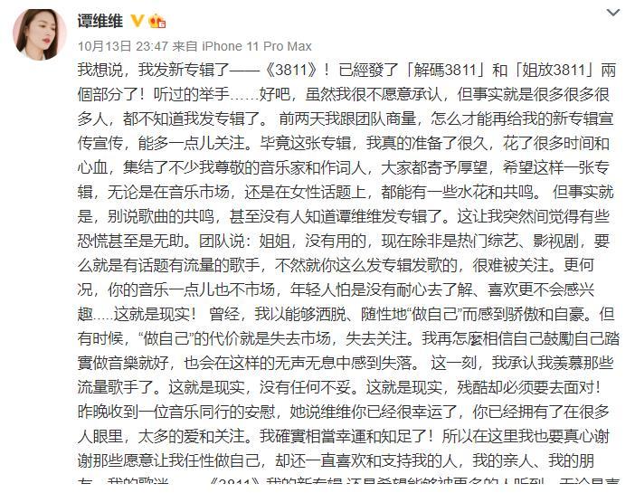 """譚維維回應""""羨慕流量歌手"""": 有什麼不能承認的-圖3"""