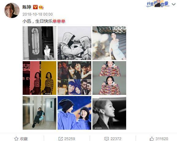 周迅46歲生日, 陳坤連續11年為其慶生, 盡顯數十年深厚友誼-圖12