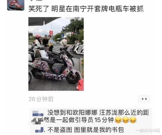 歐陽娜娜汪蘇瀧開套牌電車被抓, 網友稱交警罰兩人做15分鐘引導員-圖2