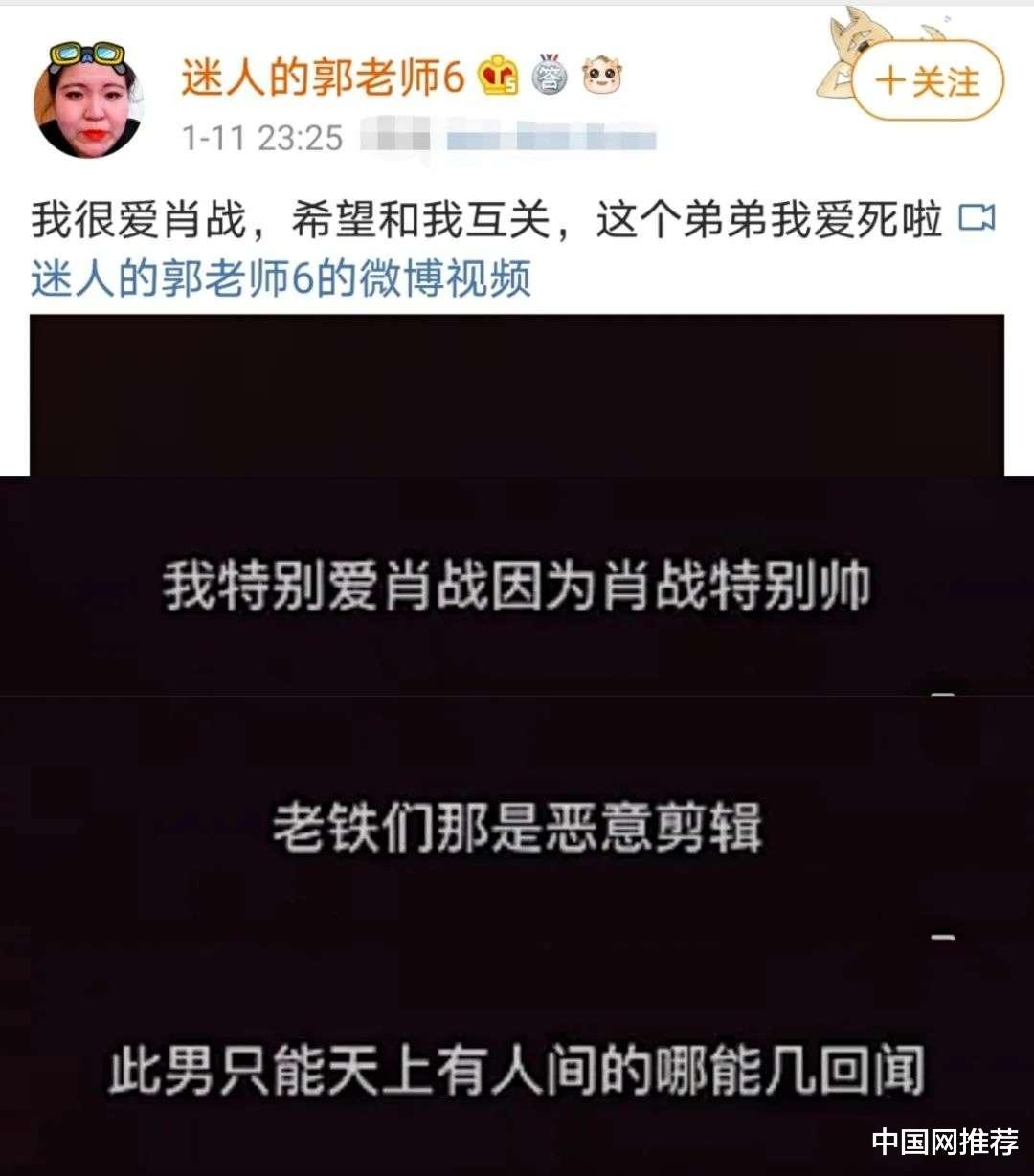 網紅郭老師因評論肖戰上熱搜, 稱王俊凱長得一般, 隨後迅速道歉-圖4