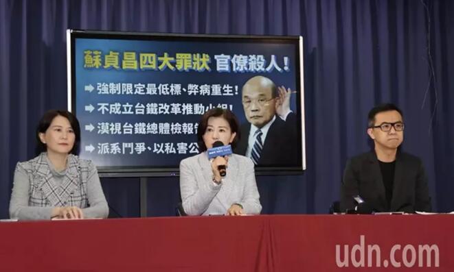 """臺鐵事故""""頭七"""", 國民黨要求蔡英文道歉、蘇貞昌下臺-圖2"""
