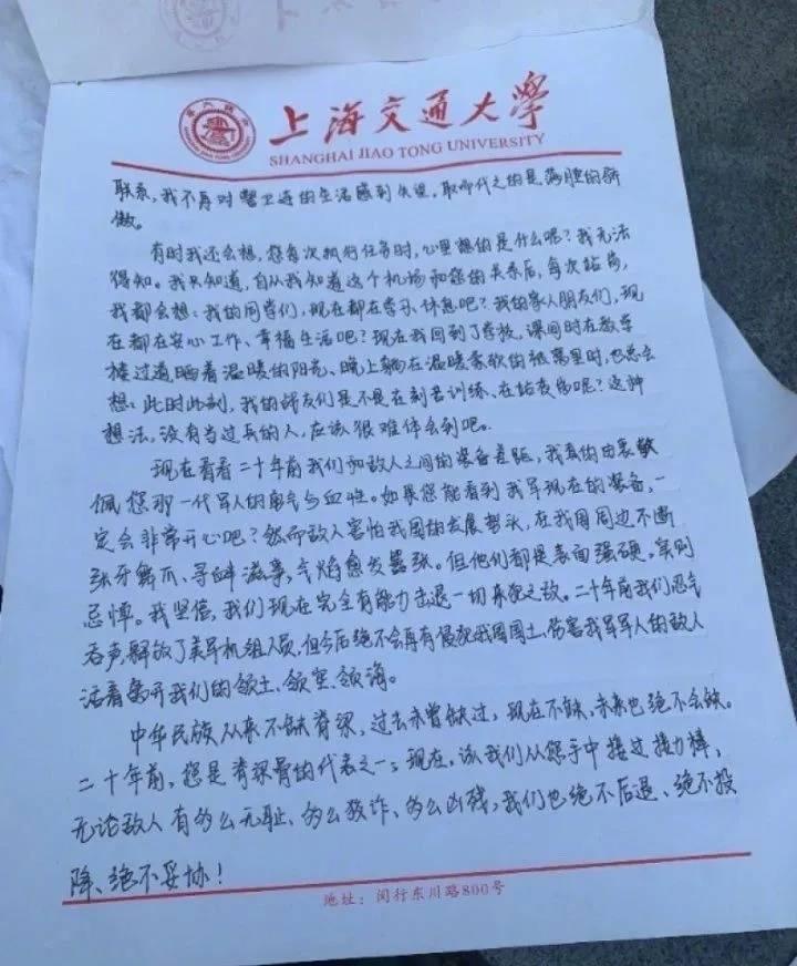 在王偉烈士墓前留信的大學生, 找到瞭-圖5