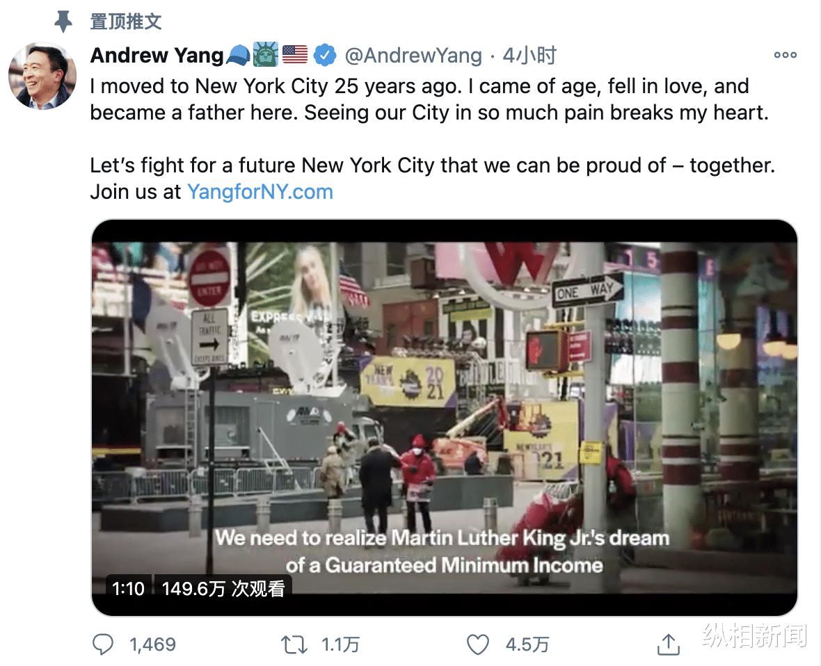 當不瞭總統不氣餒, 楊安澤宣佈競選紐約市長-圖2