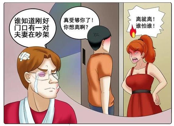 搞笑漫畫: 男子和朋友一起唱歌遭到毒打? 唱個兒歌也有錯?-圖5