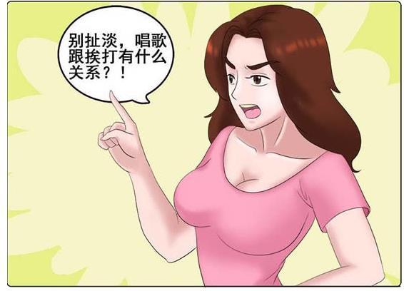 搞笑漫畫: 男子和朋友一起唱歌遭到毒打? 唱個兒歌也有錯?-圖4