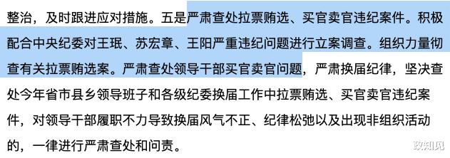 """""""反腐大將""""履新職! 震驚全國大案發生後他曾""""空降""""地方-圖4"""