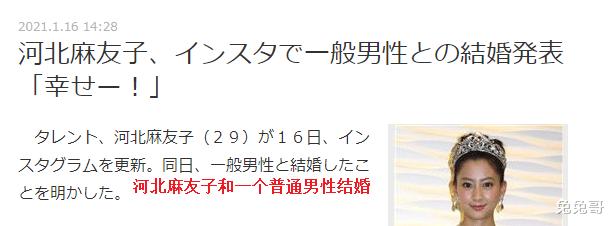 30歲日本女星宣佈結婚, 男方為圈外普通男性-圖4