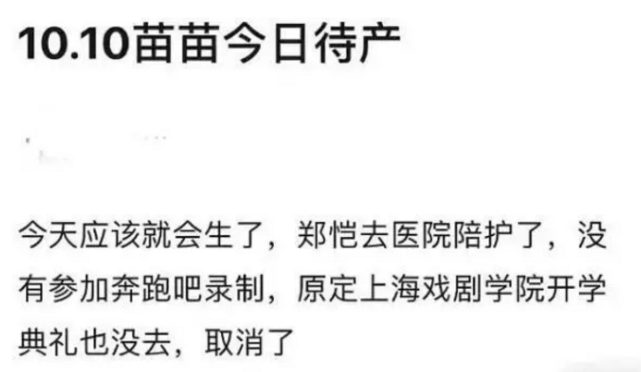 """鄭愷官宣苗苗生女喜訊! """"未來要多賺奶粉錢瞭""""-圖2"""