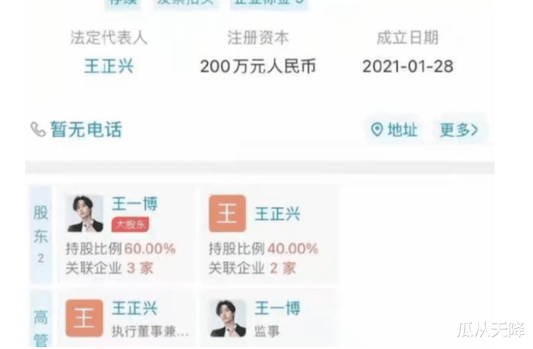 王一博出道多年, 終於要成立個人公司? 董事長卻不是他-圖7