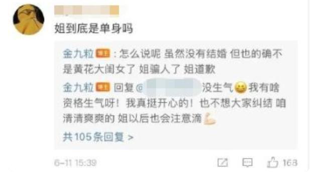 """金婧承認戀情, 李佳琦要""""塌房""""瞭?-圖1"""