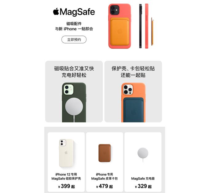 iPhone 12系列5G手機發佈, 上蘇寧易購預約搶首發-圖3