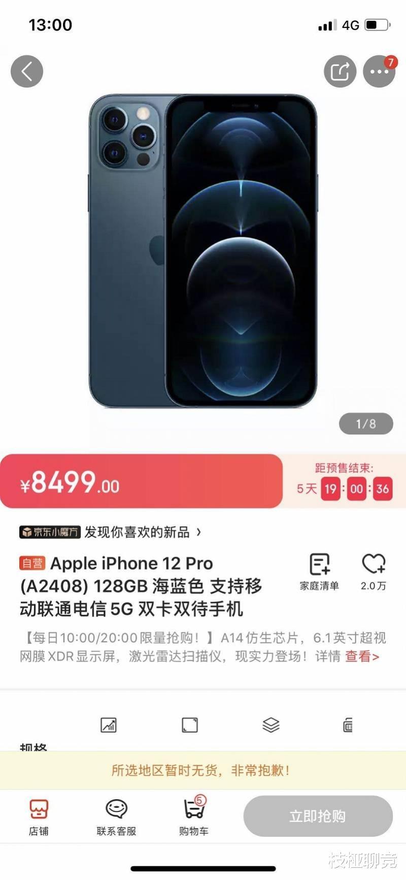 iPhone12預售火爆蘋果官網被擠崩, 電商首批機型售罄-圖1