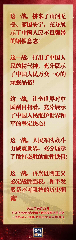 習近平這些話, 讓每個中國人熱血沸騰!-圖5