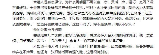 """73歲依然風度翩翩, 薑大衛回應周傑倫神似其""""私生子"""": 他比我帥多瞭-圖6"""