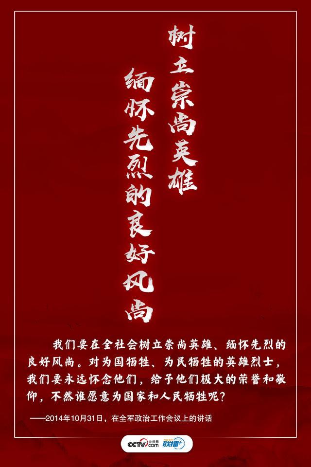 中華民族是英雄輩出的民族!-圖1