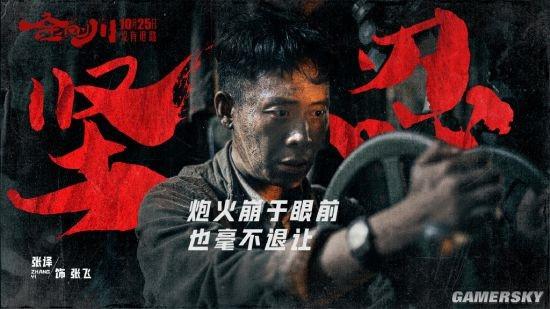 《金剛川》演員張譯拍戲吼到缺氧 全新金剛小隊海報公開-圖1