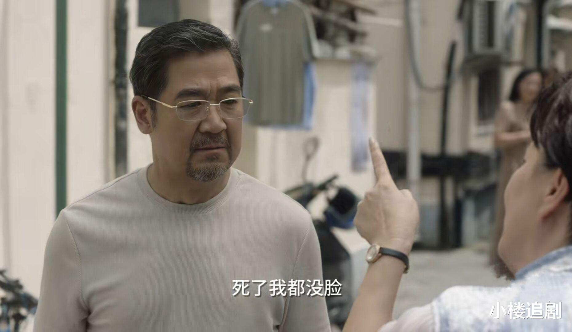 《小舍得》: 一套學區房引出三段恩怨, 蔡菊英結局令人唏噓-圖3