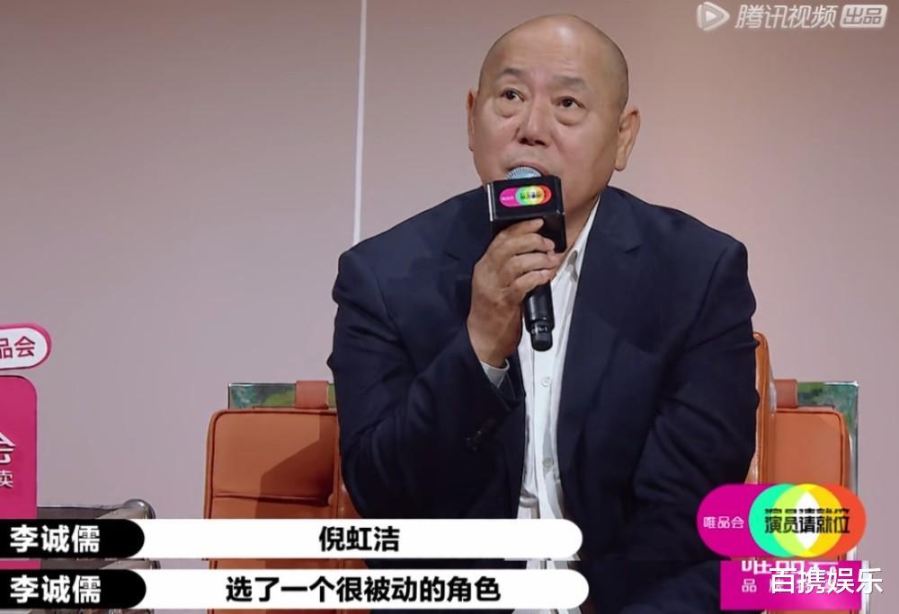 懟李誠儒那一段已成《演員請就位》最醜陋的畫面, 導演抱團明顯-圖4