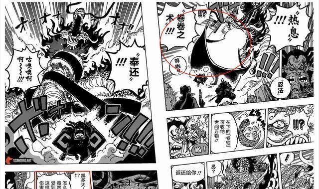 海賊王漫畫992話: 最強生物凱多為何被赤霄九俠打得如此狼狽? !-圖2