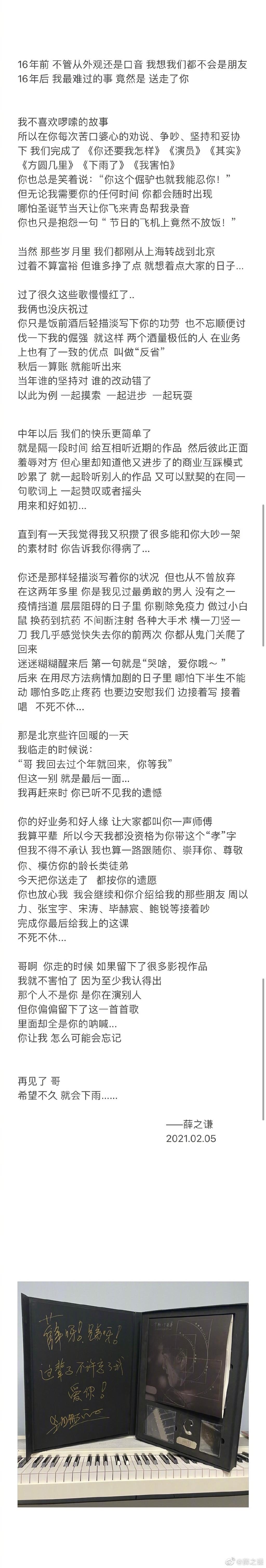薛之謙發長文悼念趙英俊: 你是我見過最勇敢的男人-圖1