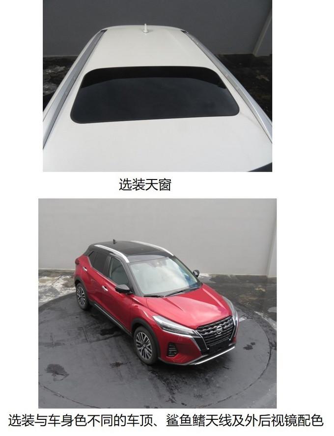 東風日產新款勁客實車曝光 外觀換新-配貫穿式尾燈-圖4