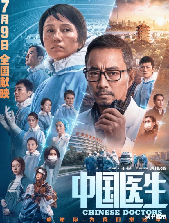 《中國醫生》連續8天奪冠, 4部新片挑戰失敗, 還得看陳思誠的本事-圖1