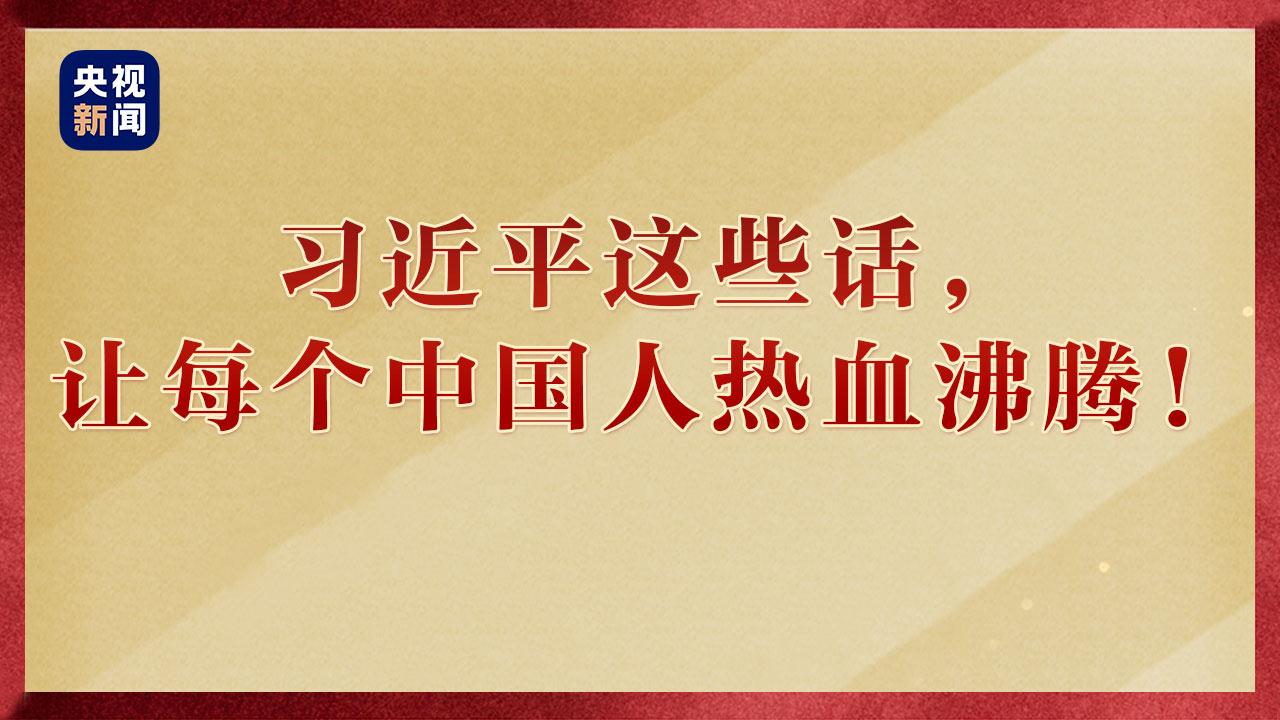 習近平這些話, 讓每個中國人熱血沸騰!-圖1