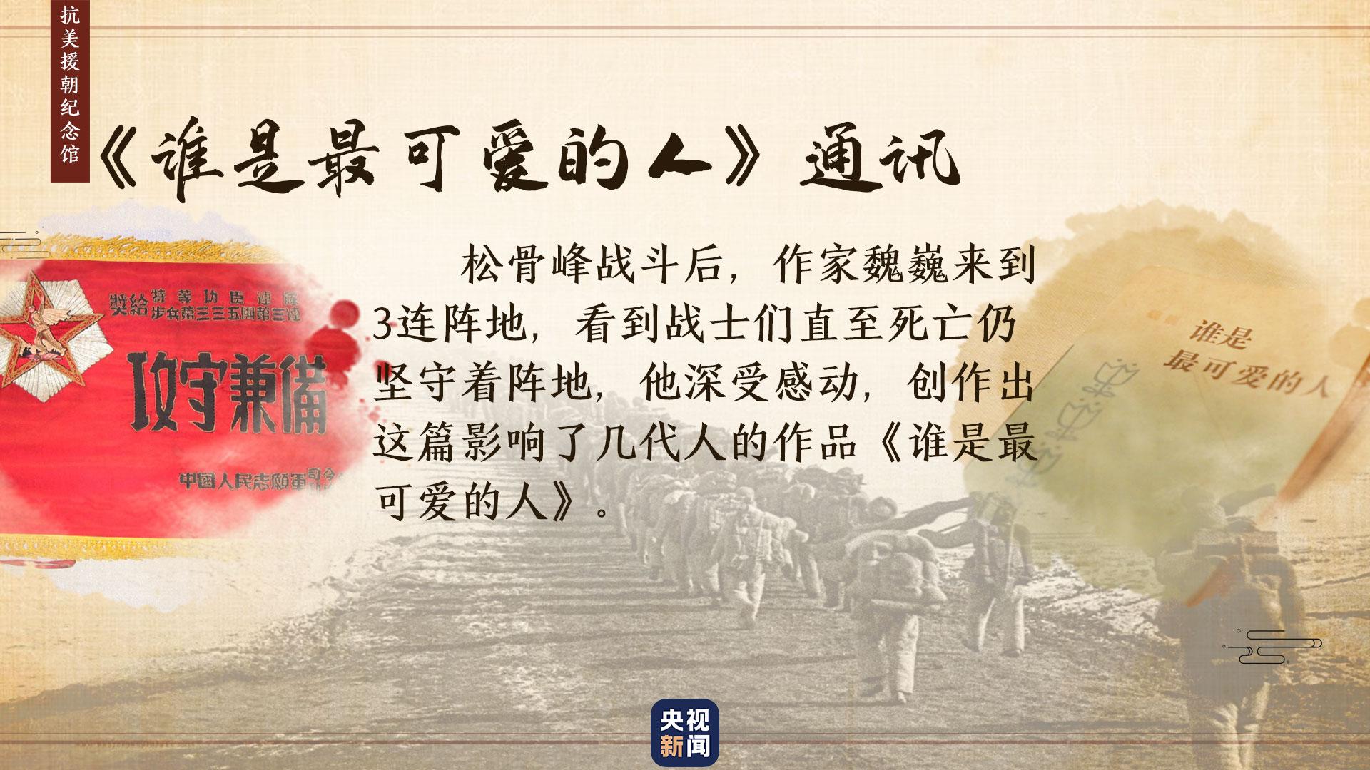 鑒往知來丨紀念館中的抗美援朝歷史-圖3