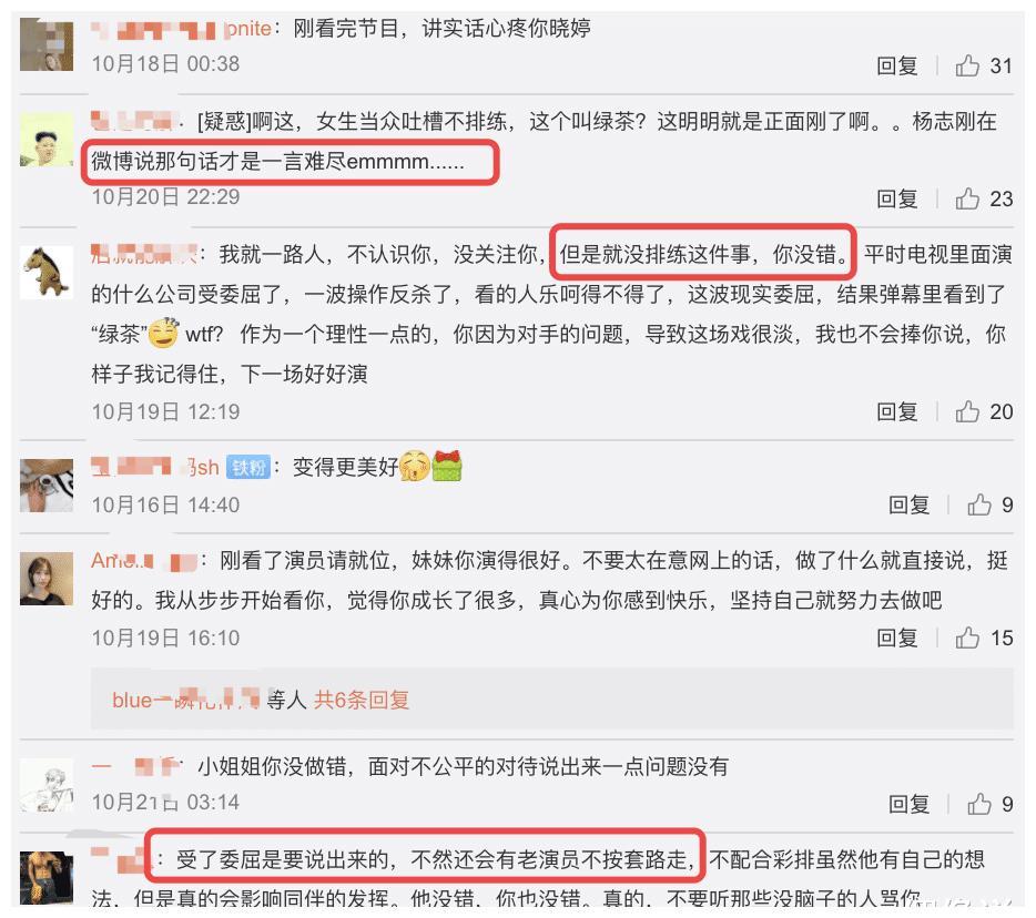 楊志剛發長文告別《演員2》, 鄭重向郭曉婷道歉, 女方並不接受-圖11