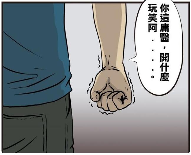 """搞笑漫畫: 男子""""醫療事故""""失去父親! 卻還幫女友預約手術?-圖2"""