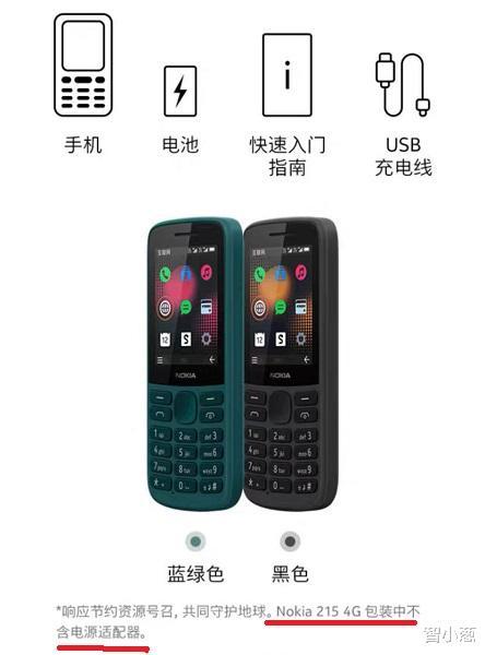 """為環保不附贈充電器, 這傢手機廠商開始響應蘋果""""號召""""-圖3"""
