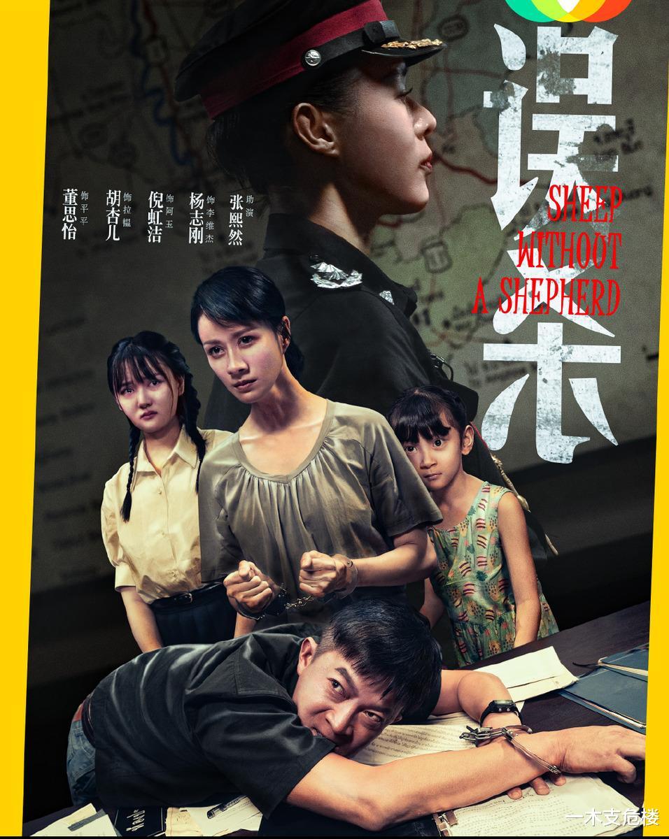 看完陳凱歌執導的《誤殺》, 我不僅如坐針氈, 還心痛瞭李誠儒一晚-圖3