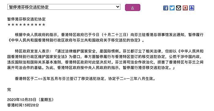 港府:暫停香港芬蘭移交逃犯協定-圖1