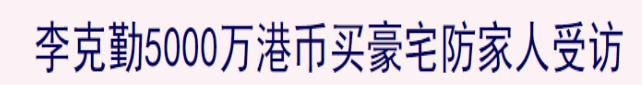 陳奕迅稱很久沒有收入瞭, 香港明星哭窮的樣子, 真是讓人啼笑皆非-圖7