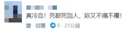 """死亡人數增加引臺民眾恐慌, 蔡英文稱""""疫情控制到一定程度"""", 網友怒斥""""大騙子""""-圖6"""