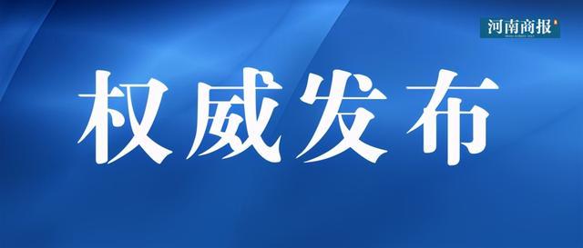 重磅! 河南省2021年義務教育階段招生政策出爐, 嚴禁這十個招生行為-圖1