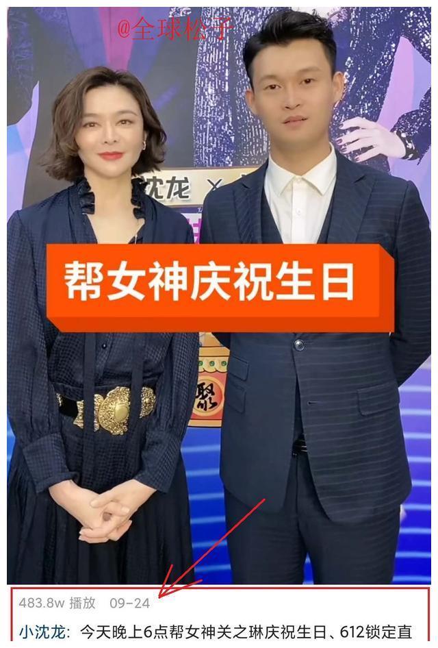 趙本山徒弟小沈龍因銷售劣質商品, 被罰款近20萬, 直播也被封禁-圖4