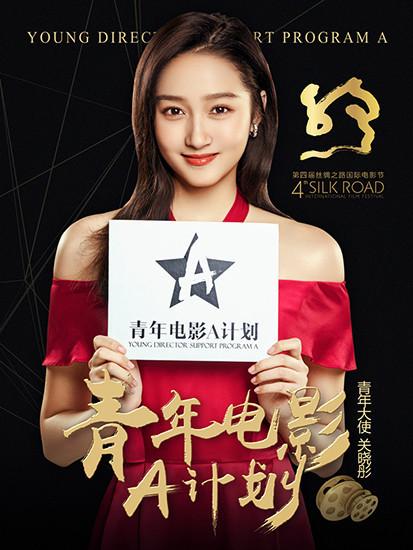黄子韬、关晓彤同框电影A计划青年大使海报曝光