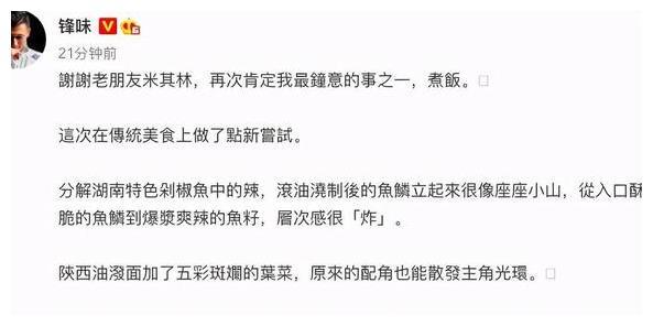 謝霆鋒時隔4年再拿米其林廚師大獎, 發文稱: 做菜太好玩瞭-圖4