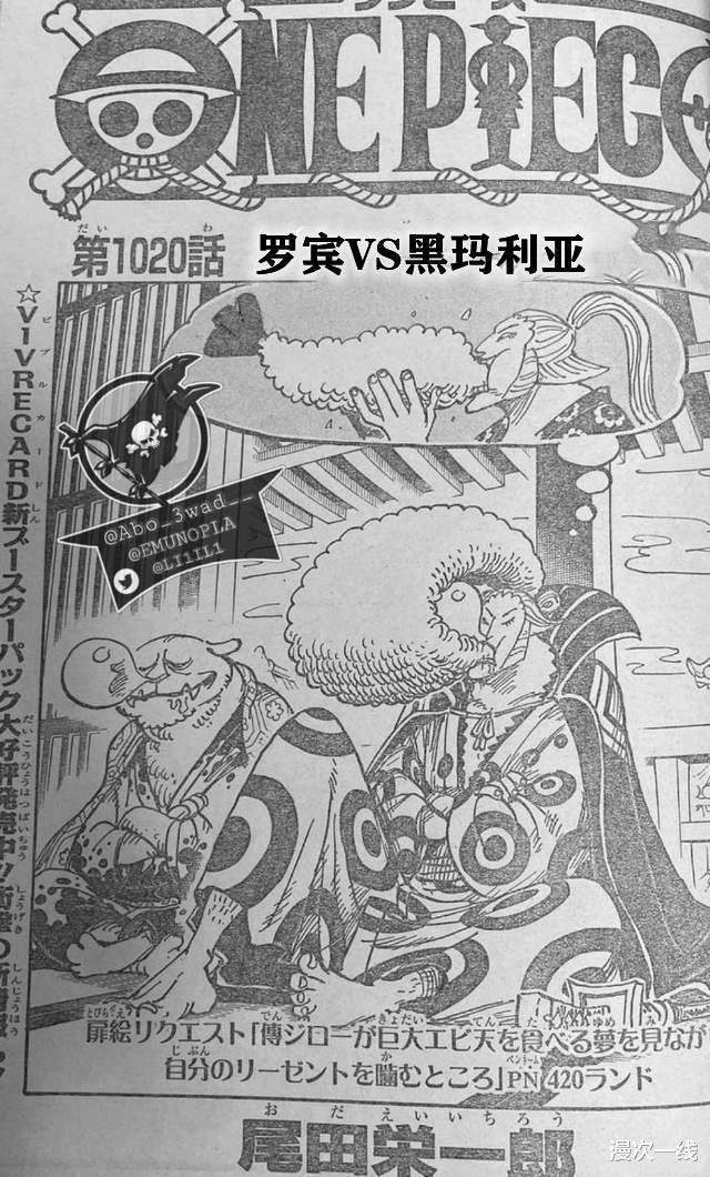 """海賊王1020話""""個人漢化""""中文完整搶先版, 標題: 羅賓VS黑瑪利亞-圖1"""