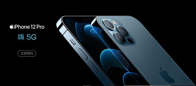 iPhone 12系列5G手機發佈, 上蘇寧易購預約搶首發-圖1