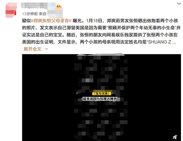 """""""白蓮花""""鄭爽惹眾怒, 被叫滾出娛樂圈, 原來張翰早看穿她真面目-圖6"""