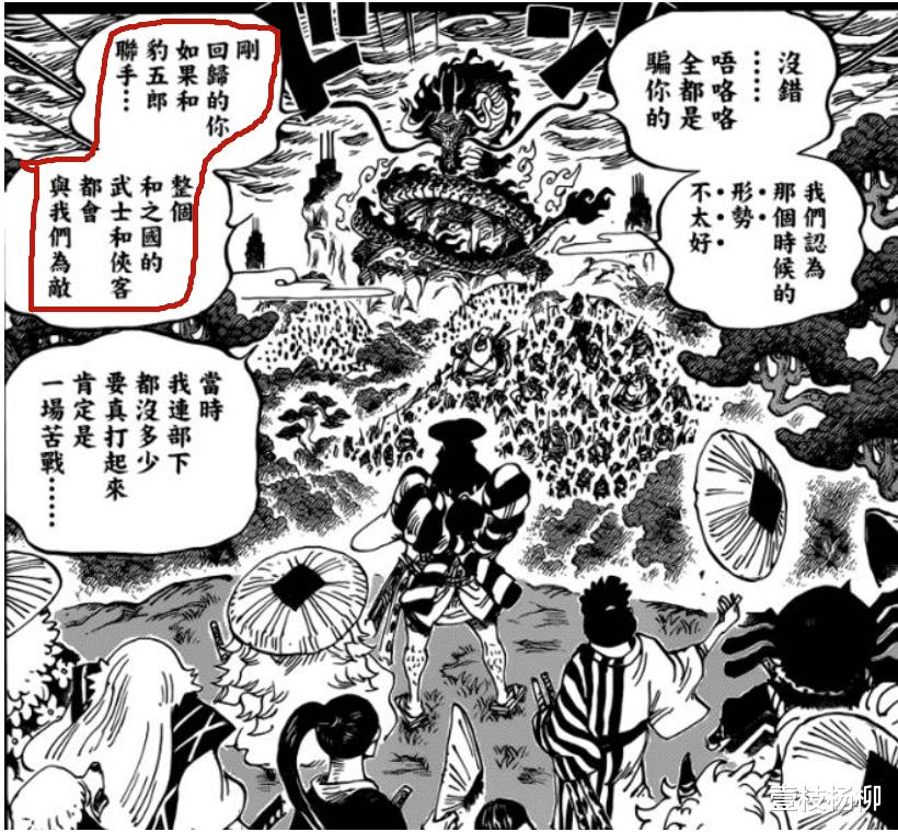 海賊王: 如果禦田邀請羅傑幫忙, 能不能打贏凱多, 奪回政權呢?-圖3