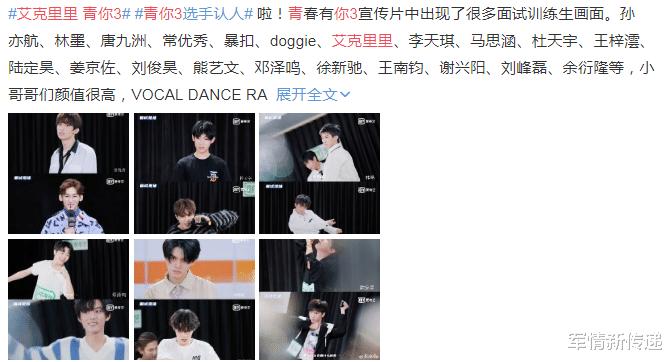 """《青春有你3》正式公佈訓練生名單! 網紅鼻祖艾克裡裡被嘲""""男版林小宅""""-圖1"""