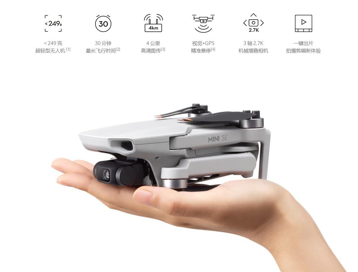 背刺!大疆DJI Mini SE無人機開賣:加量降價,1999元-圖1